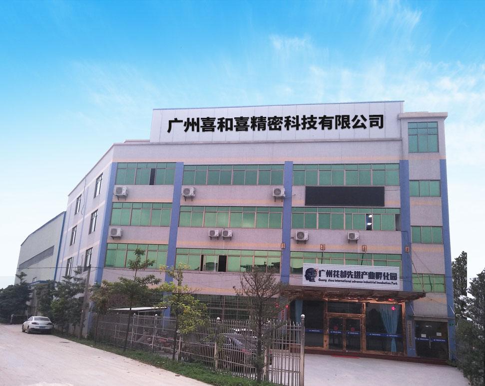 广州喜和喜精密科技有限公司